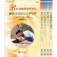 ハーレクイン・ロマンスセット 9