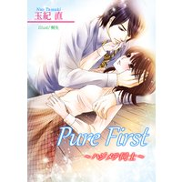 Pure First〜ハジメテ同士〜