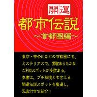 《開運》伝説スポット探訪〜首都圏編〜