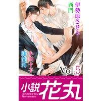 小説花丸 Vol.5