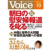 Voice 平成26年10月号