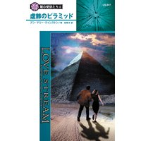 虚飾のピラミッド 闇の使徒たち II