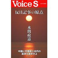 反日記事の原点 【Voice S】