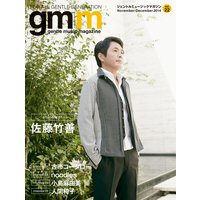 Gentle music magazine vol.22