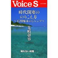 時代閉塞ののりこえ方〜石川啄木のジレンマ〜 【Voice S】