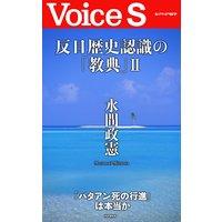 反日歴史認識の「教典」II 【Voice S】
