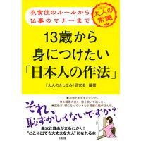 衣食住のルールから仏事のマナーまで 13歳から身につけたい「日本人の作法」(大和出版)