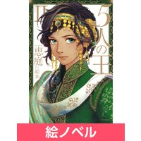 【絵ノベル】5人の王II(上)