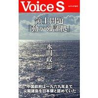 領土問題「動かぬ証拠」 【Voice S】