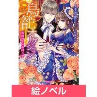 【絵ノベル】鳥籠オークション〜仮面紳士の束縛×愛〜 3