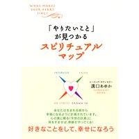 「やりたいこと」が見つかるスピリチュアルマップ(大和出版)