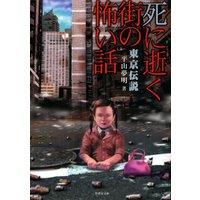 東京伝説 死に逝く街の怖い話