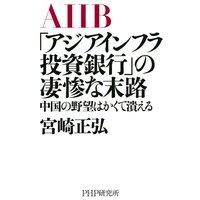 「アジアインフラ投資銀行」の凄惨な末路