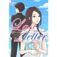 Last letter 〜ラスト・レター〜