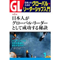 GL 日本人のためのグローバル・リーダーシップ入門 第1回