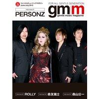 Gentle music magazine vol.25