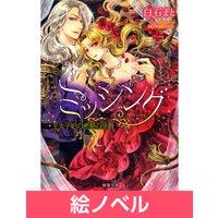 【絵ノベル】ミッシング 王太子妃の密室の淫戯 4