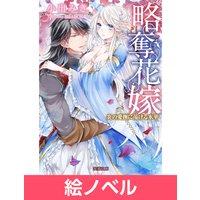 【絵ノベル】略奪花嫁 炎の愛撫に蕩ける氷華 6