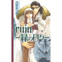 ruin —緑の日々—