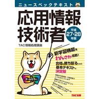 ニュースペックテキスト 応用情報技術者 平成27・28年(TAC出版)