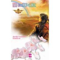 闇に輝く虹 ペルセウス:運命の女たち II