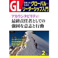 GL 日本人のためのグローバル・リーダーシップ入門 第2回 アカウンタビリティ:最終責任者としての強固な意志と行動