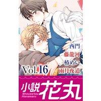 小説花丸 Vol.16