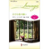 小さな愛の願い ベティ・ニールズ選集 4【ハーレクイン・イマージュ版】