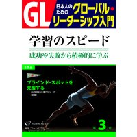 GL 日本人のためのグローバル・リーダーシップ入門 第3回 学習のスピード:成功や失敗から積極的に学ぶ力