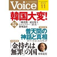 Voice 平成27年11月号