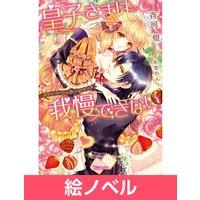 【絵ノベル】皇子さまは我慢できない〜スウィート・シュガー・ロマンス〜 3