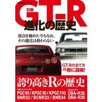 日産GT−R進化の歴史