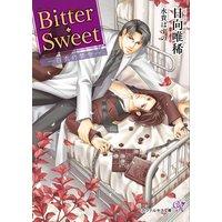 Bitter・Sweet —白衣の禁令—【SS付】【イラスト付】