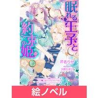 【絵ノベル】眠れる王子と約束の姫 3
