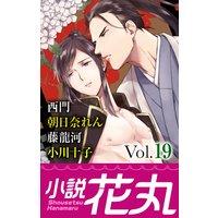 小説花丸 Vol.19