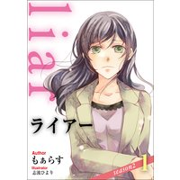 liar 〜season2〜 1