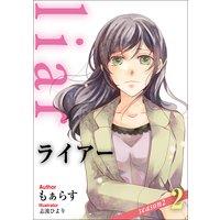 liar 〜season2〜 2