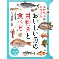 築地魚河岸仲卸直伝 おいしい魚の目利きと食べ方