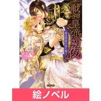 【絵ノベル】戦神皇帝の初夜 姫は異教の宴に喘ぐ 7