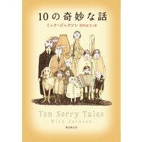 10の奇妙な話