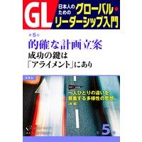 GL 日本人のためのグローバル・リーダーシップ入門 第5回 的確な計画立案:成功の鍵は「アライメント」にあり