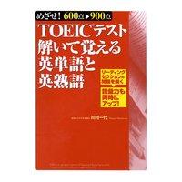 TOEICテスト解いて覚える英単語と英熟語