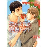 恋と太陽と完熟トマト