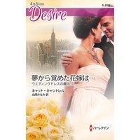 夢から覚めた花嫁は… ウエディングドレスの魔法 II