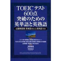 TOEICテスト 600点突破のための英単語と英熟語