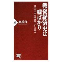 戦後経済史は嘘ばかり 日本の未来を読み解く正しい視点