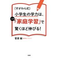[すがわら式]小学生の学力は、この「家庭学習」で驚くほど伸びる!(大和出版)
