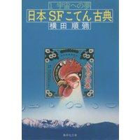 日本SFこてん古典1