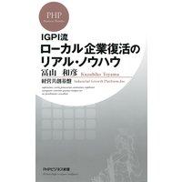 IGPI流 ローカル企業復活のリアル・ノウハウ