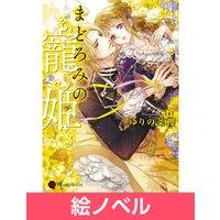 【絵ノベル】まどろみの寵姫 3
